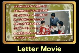 レターギフト(Letter Gift)◆ナレーション無し