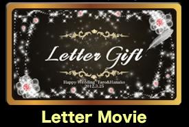 レターギフト(Letter Gift)◆ナレーション有り